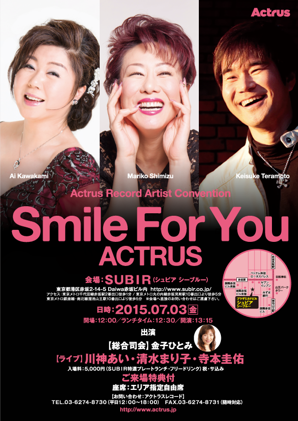 「Smile For You Actrus」7/3開催